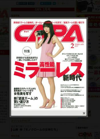インタビュー記事の掲載『CAPA 2017年2月号