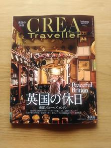 CREA Travellerのイギリス特集