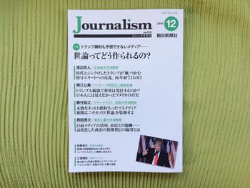 月刊Journalism12月号に掲載されました。