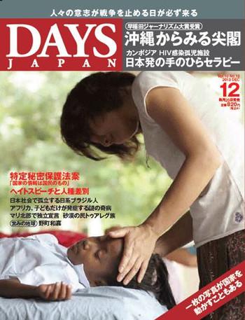 DAYS JAPAN 2013年12月号