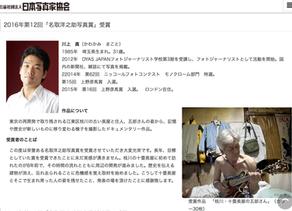 第12回名取洋之助写真賞を受賞しました。