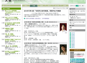 明日から大阪会場での展示がはじまります。