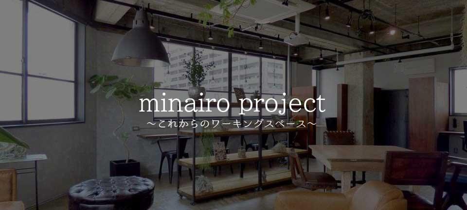 minairo01.jpg