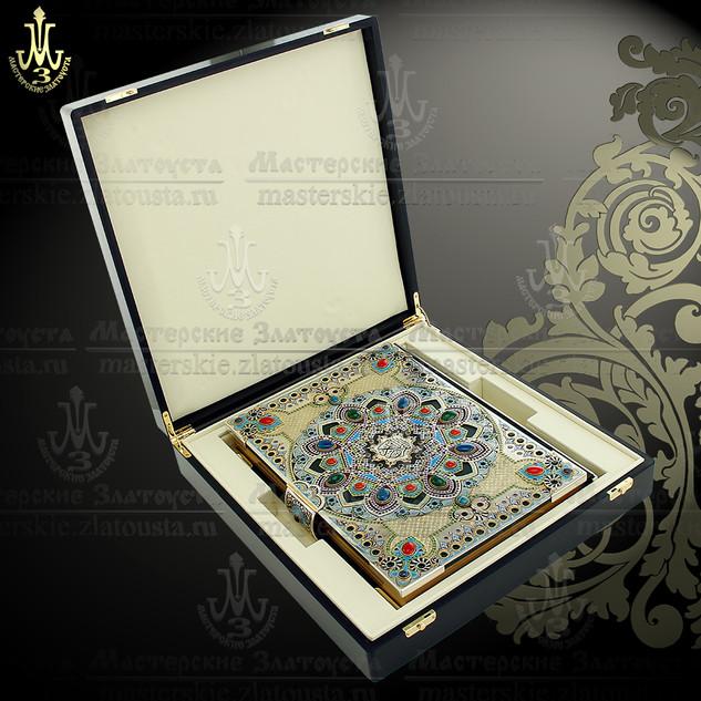 Silver Quran