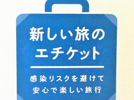 「新しい旅のエチケット」              GoToトラベルにおける感染予防のガイドライン