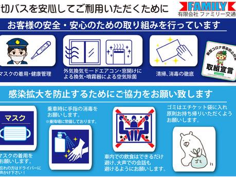 バス内での感染拡大を防止するために!