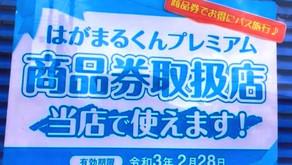 芳賀町プレミアム商品券をご購入の皆様へ