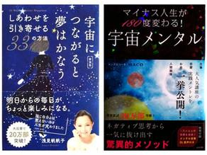 カベティープレゼント企画 第二弾(B)自己啓発・スピリチュアル関連2冊同時プレゼント!