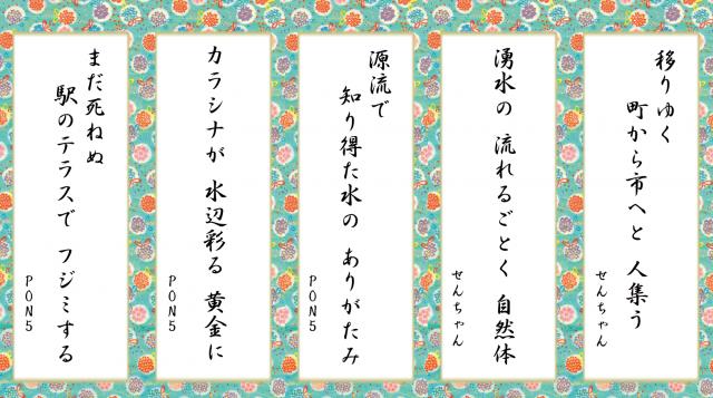 2014川柳サイト掲載1月26日公開用8