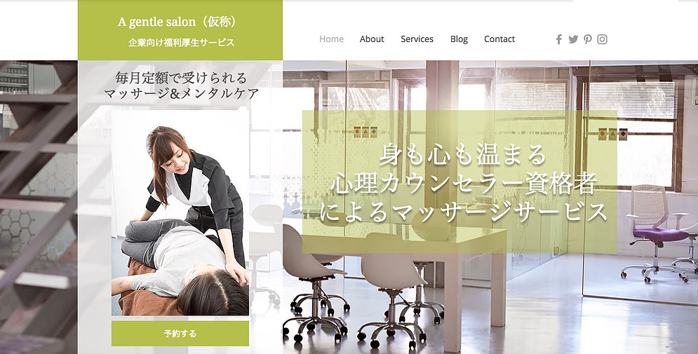 0512企業向け福利厚生サービス<マッサージ&メンタルケア>