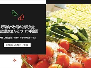 野菜食べ放題の社員食堂!