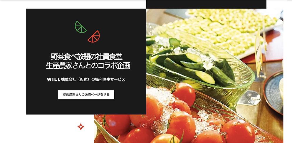 野菜食べ放題の社員食堂