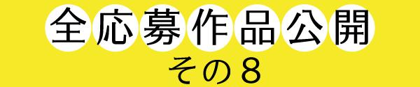 2016川柳タイトル 応募作品公開その8