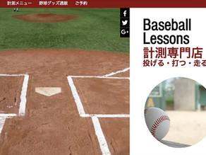 野球・ベースボールの!?