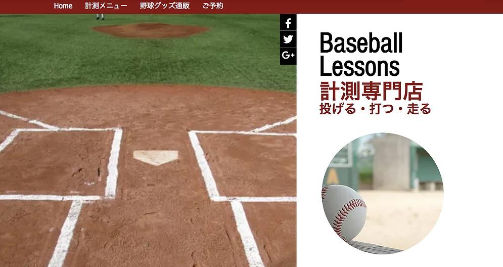 野球・ベースボール<計測専門コーナー>