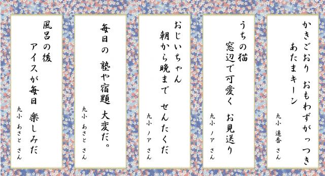 2014川柳サイト掲載3月2日公開用6