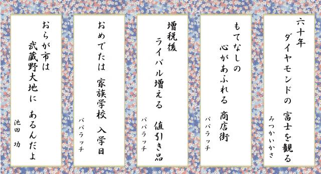 2014川柳サイト掲載2月2日公開用5