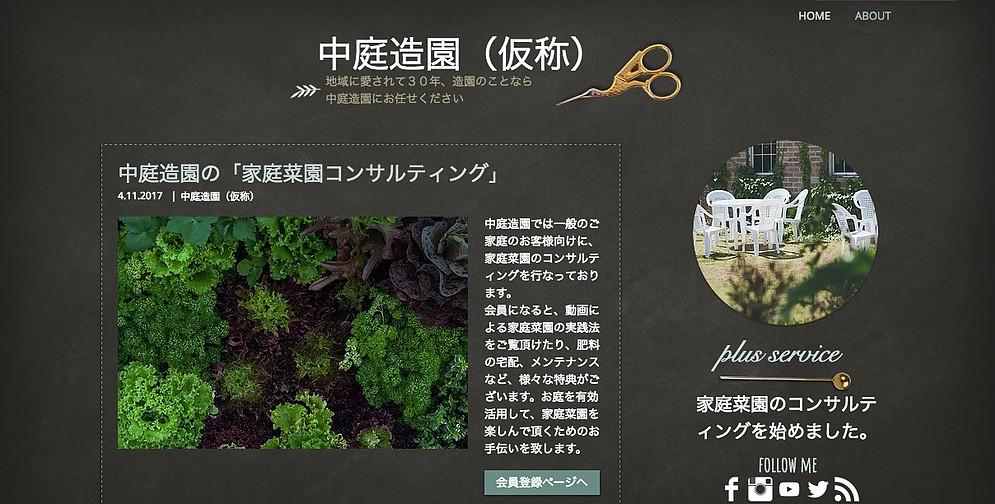 造園業の付随サービス「家庭菜園コンサルティング」