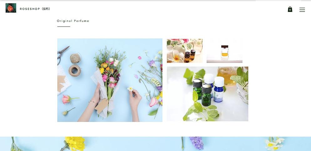 花屋のオリジナル香水