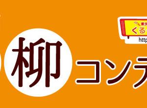 第7回 くるくるチャンネル川柳コンテスト 全応募作品発表 その7