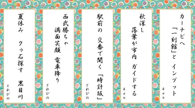 2014川柳サイト掲載2月9日公開用9