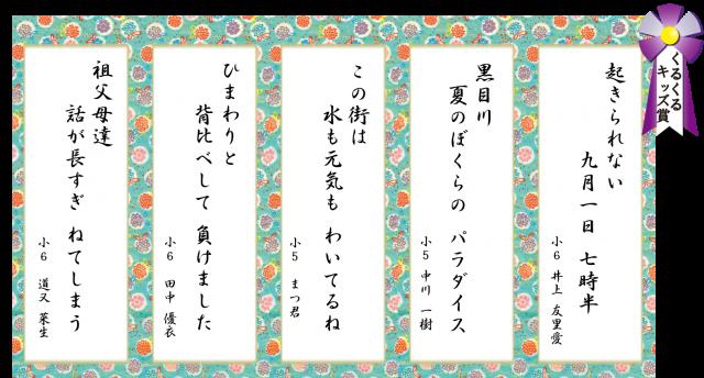 2014川柳サイト掲載用<キッズ賞>