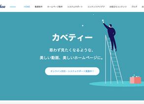 【ホームページクリエイター養成講座】デビュー支援パッケージ