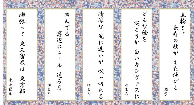 2014川柳サイト掲載1月19日公開用2