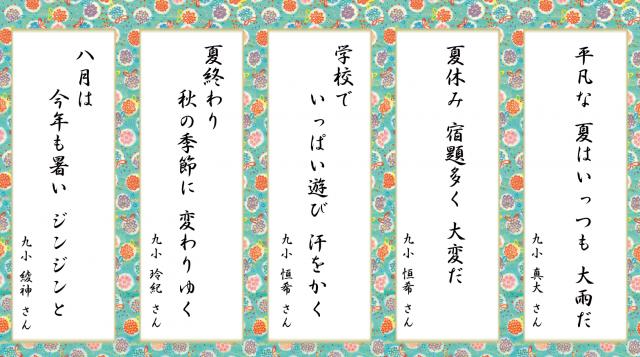 2014川柳サイト掲載2月23日公開用7