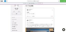 Wixフォーラム(会員制掲示板)の会員プロフィール画面のサンプル。