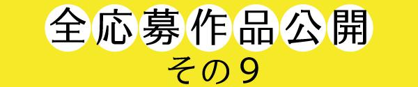 2016川柳タイトル 応募作品公開その9