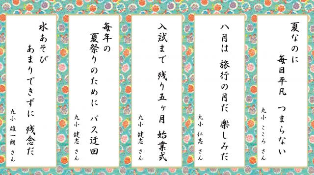 2014川柳サイト掲載2月23日公開用5