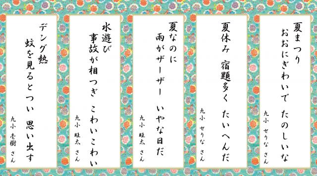 2014川柳サイト掲載2月23日公開用1