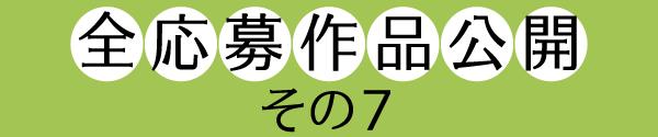 2014川柳タイトル 応募作品公開その7