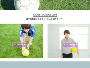 女子サッカーならではの!?