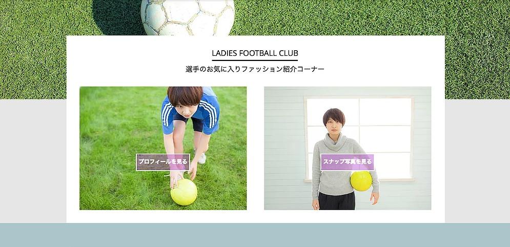 女子サッカー選手のお気に入りファッション紹介コーナー