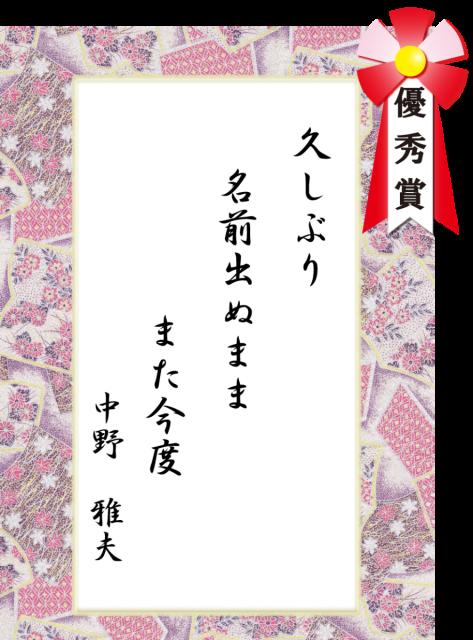 川柳サイト掲載用<優秀賞>G640中野 雅夫