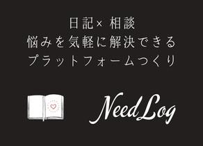 「日記×相談」悩みを気軽に解決できる新しいプラットフォーム!