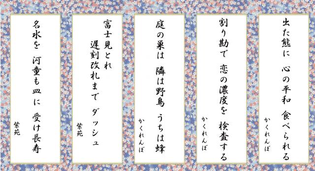 2014川柳サイト掲載2月2日公開用7