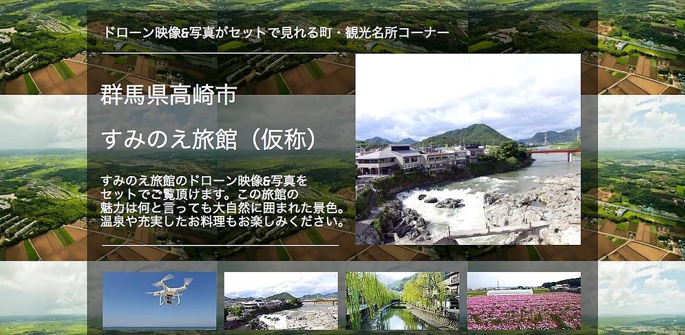 ドローン映像と写真がセットで見れる町・観光名所コーナー