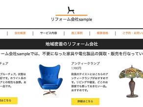 家具・インテリアの買取販売