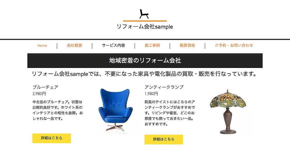 リフォーム会社の付随サービス「家具・インテリア」販売ページ