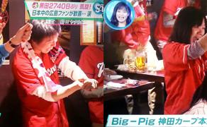 TBS 「S★1」でBig-Pigが黒田投手の凱旋試合の店内模様を取材して頂きました。