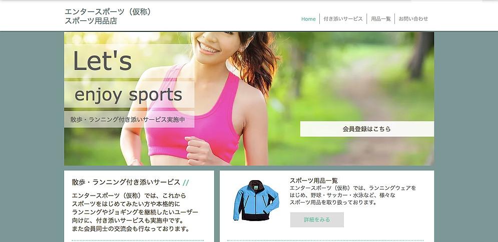 <スポーツ用品店>散歩・ランニング付き添いサービス
