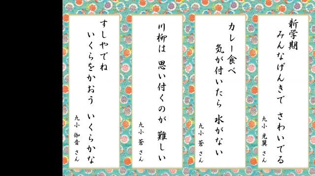 2014川柳サイト掲載3月9日公開用10