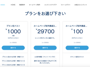 Wixブッキング・有料プランの導入試験実施中!