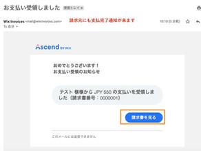 Wix 請求書 支払い完了から入金まで(クレジットカード決済)