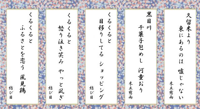 2014川柳サイト掲載1月19日公開用3
