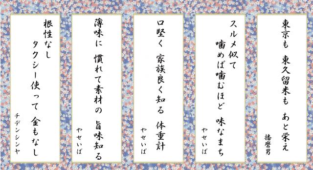 2014川柳サイト掲載2月2日公開用3