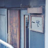 7.一饗(いっきょう)さんが一階にあります。